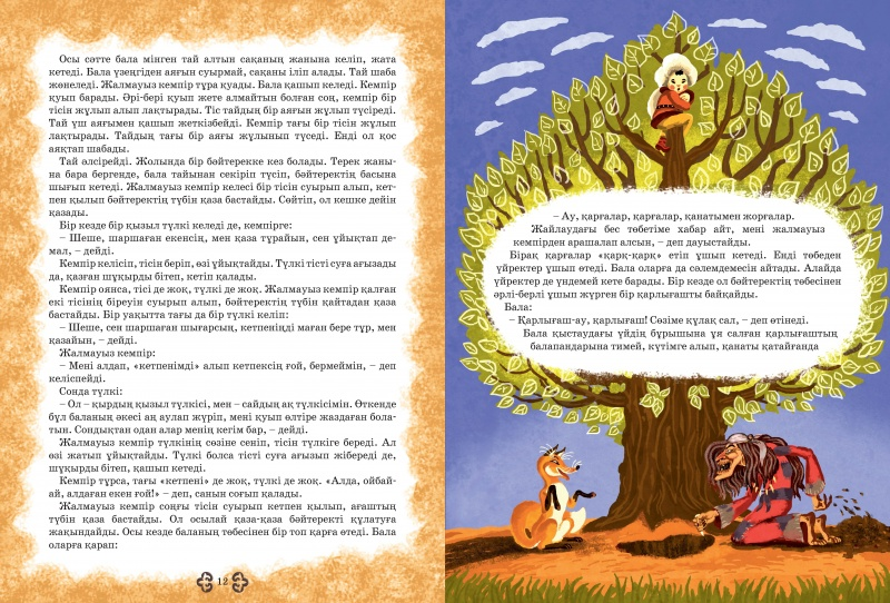 Текст на тему подарок на казахском языке 85