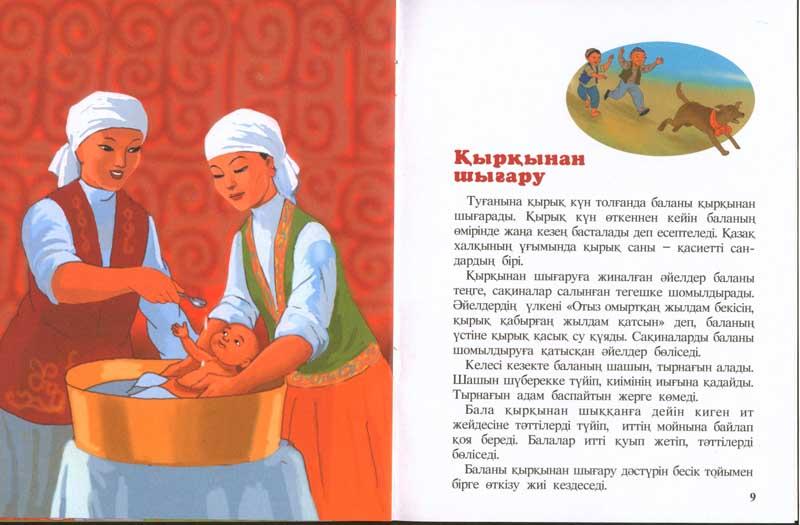 Поздравление 40 дней малышу на казахском